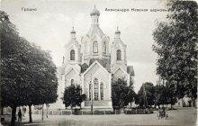 Александро-Невская церковь, Гродно